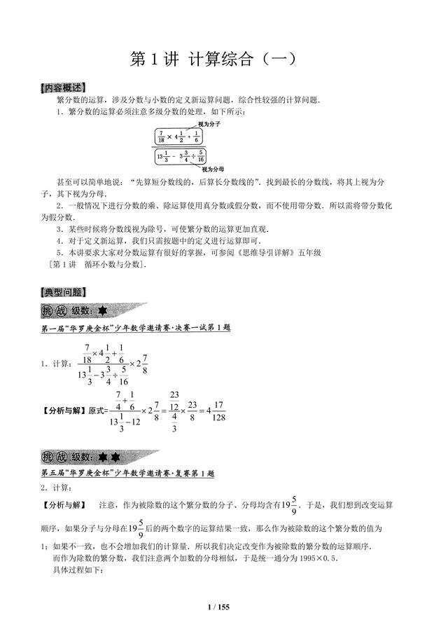 小学数学36个拔高专题及各类数学竞赛初级题目(直接打印)