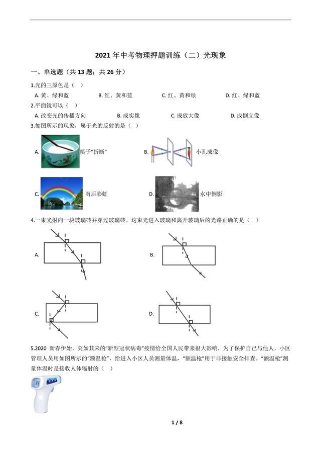 2021年中考物理押题训练(二)光现象