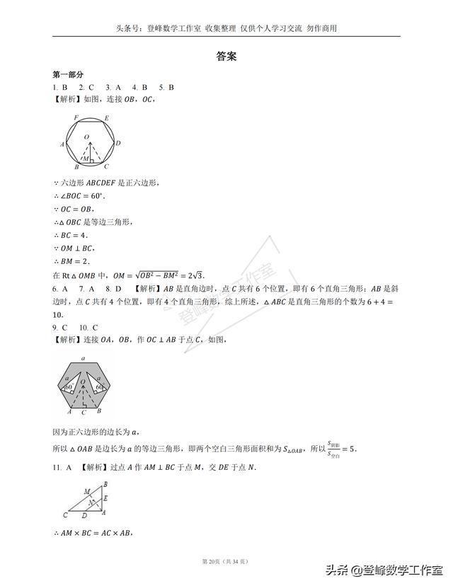 中考《圆》真题通关必练好题100(选择题)——答案卷