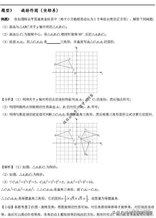 初中数学旋转2:作图与坐标问题