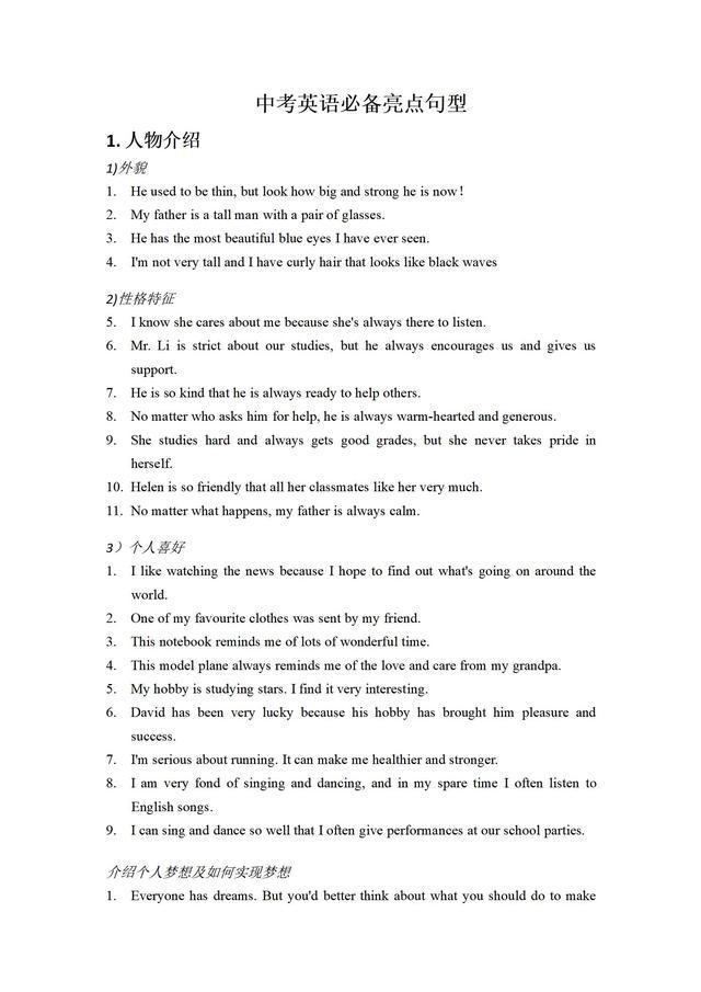 初中英语作文必背亮点句型