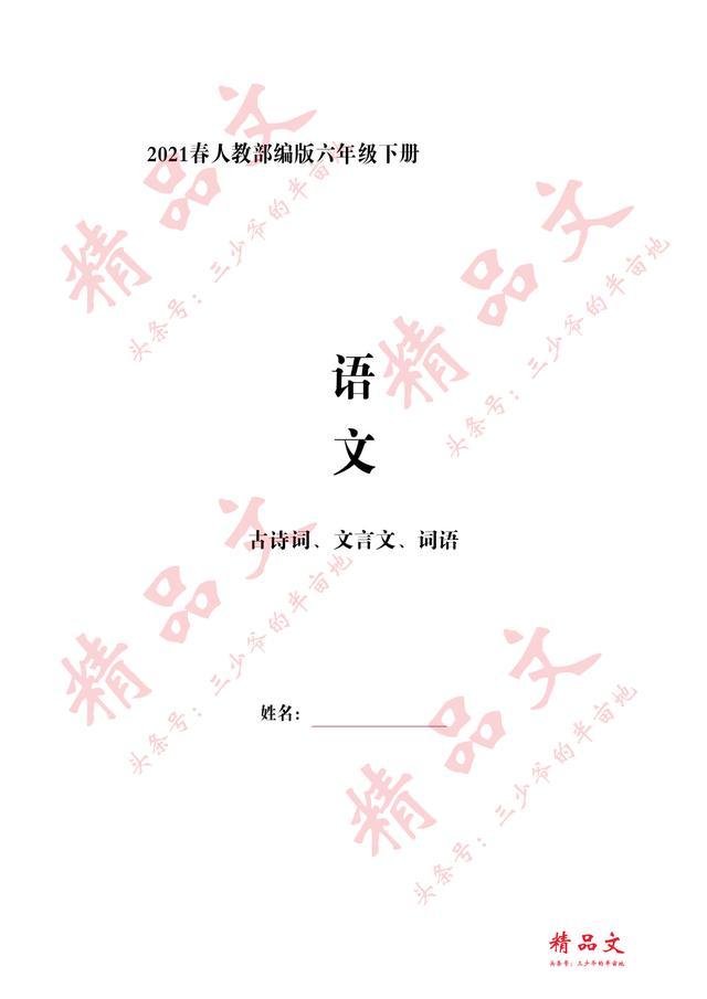 人教部编版六年级下册语文古诗词、文言文、词语