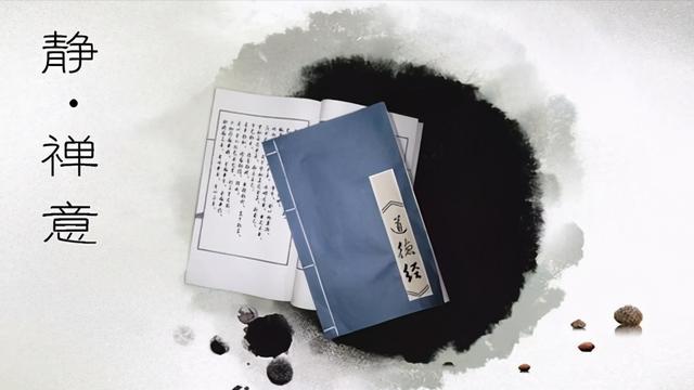 其成语,《道德经》第二十八章:知其白,守其黑,为天下式,复归于无极
