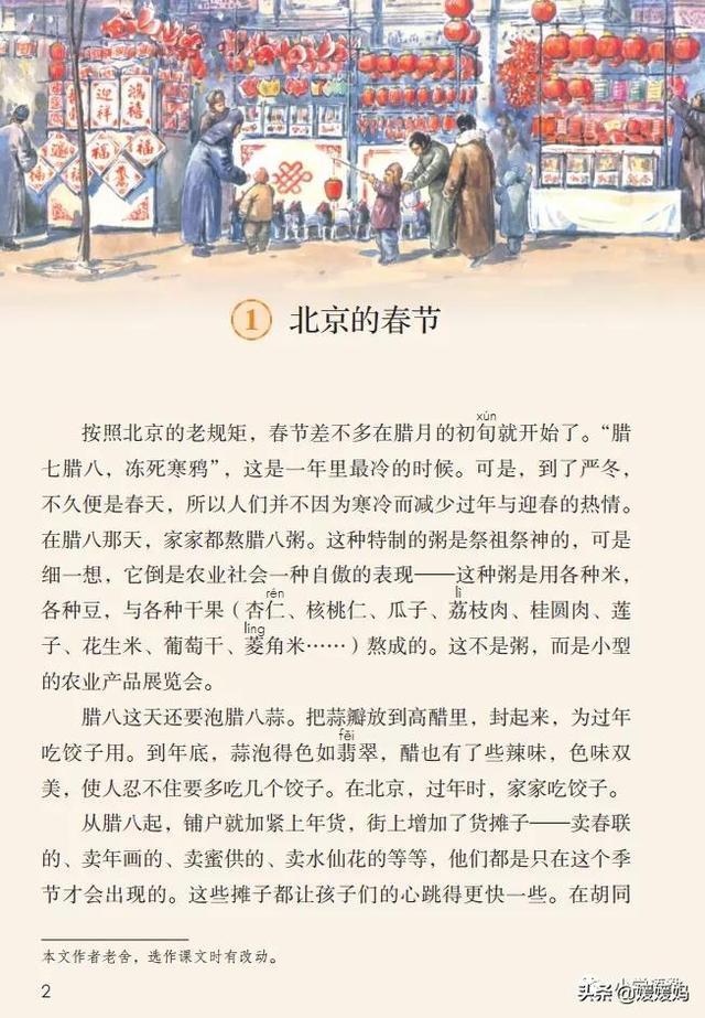 老舍简介,六年级下册语文第1课《北京的春节》图文详解及同步练习
