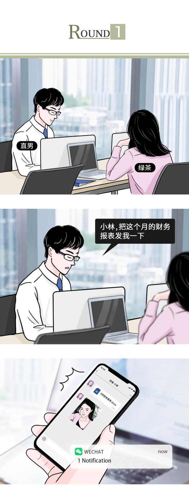 诱惑漫画,什么样的男生才能抵抗住绿茶的诱惑?(漫画)