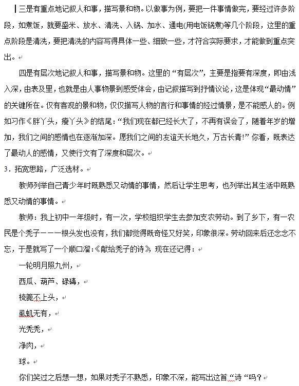 初中语文第一册写作教学设计 第二单元 写自己最熟悉、最动情的东西