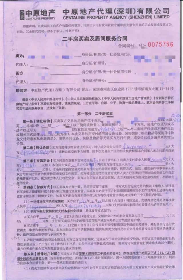 深圳南山区一女士买房子,质疑中介赚差价250万,这事闹心不 全球新闻风头榜 第2张