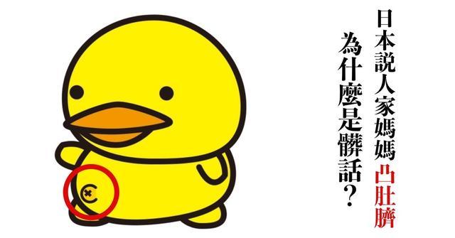 日语骂人的话,原来日语「脏话」也会问候对方家人?教科书上没有的4句日本脏话