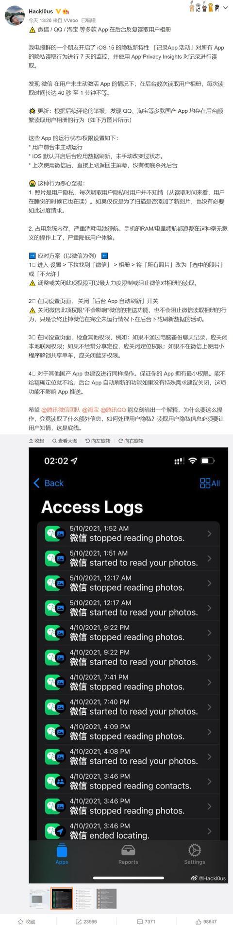 还是罚少了!iOS 15更新,多款APP被曝频繁偷窥用户隐私
