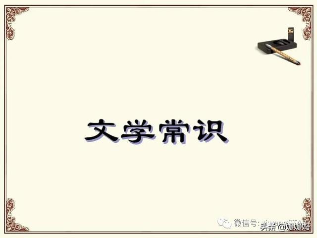 小学必备文学常识(一)