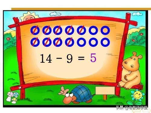 苏教版一年级数学下册第一单元测试卷,20以内的退位减法