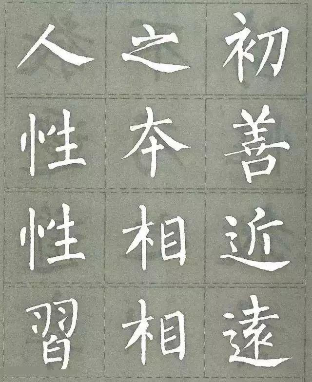 书法作品图片,柳公权楷书字帖《三字经》,好