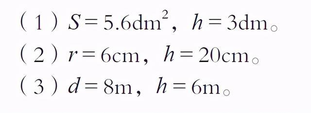 六年级数学下册《圆锥的体积》教学设计