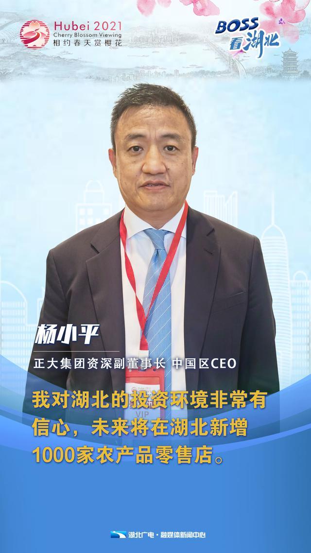 """2021""""相聚春季赏樱花""""对外经济贸易商谈主题活动暨世界50"""