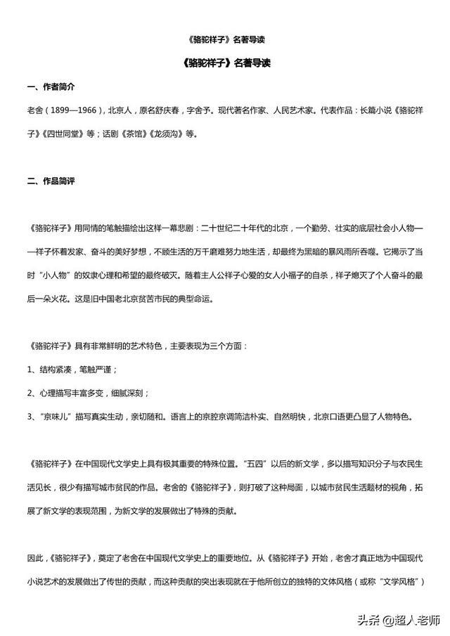 骆驼祥子简介,初中语文《骆驼祥子》名著导读