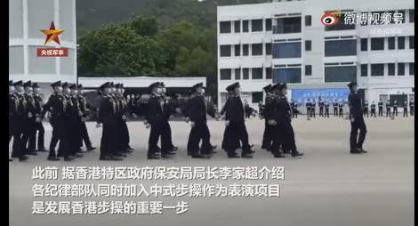 掌声经久不息!香港纪律部队首次公开表演中式步操 全球新闻风头榜 第1张