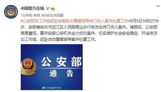 公安部派工作组赶赴安徽安庆督察指导持刀伤人案件处置工作 全球新闻风头榜 第1张