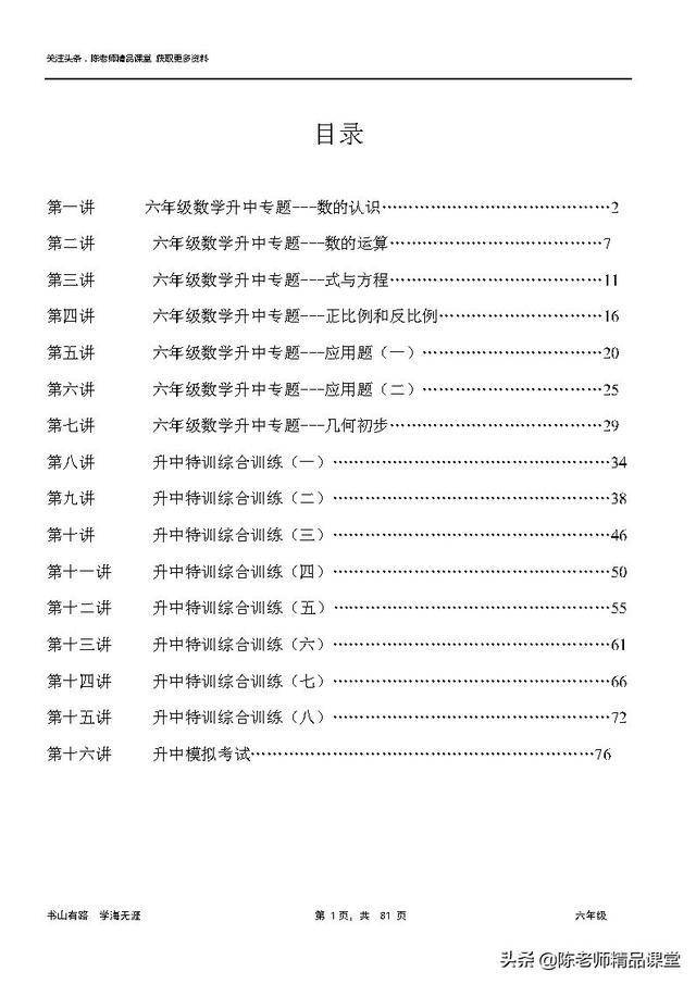 内部资料:数学小升初特训教材「86页」