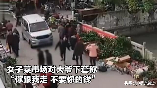 40岁女子诱骗70岁老汉,声称不要钱,趁机撸走老人金戒指 全球新闻风头榜 第2张