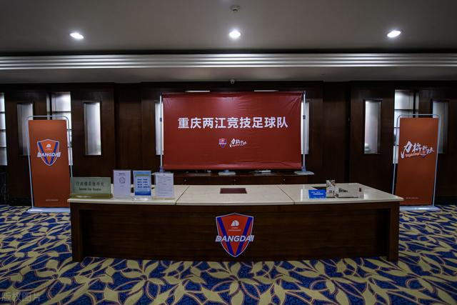中超即将开赛,重庆队未按时进驻赛区,引发媒体猜测或跟欠薪有关 全球新闻风头榜 第1张