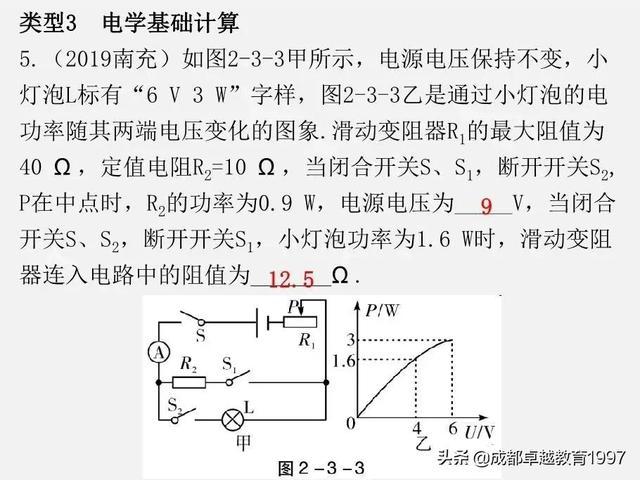 初中物理计算题含例题答案解析(二)