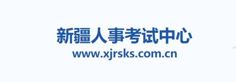 新疆教育考试网,新疆一建停考!5项考试宣布延期下一年