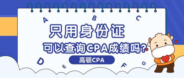 会计证成绩查询,只用身份证能查询CPA成绩吗?查询步骤不能忘