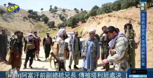 阿富汗前副总统兄长疑被塔利班处决,为反塔势力领袖之一 全球新闻风头榜 第3张