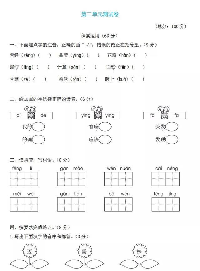 小学二年级语文下册 第二单元测试卷 含答案