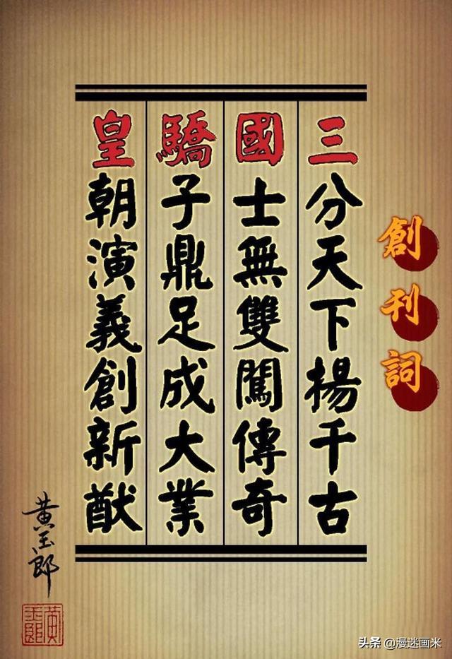天子传奇漫画,香港漫画玄幻武侠类《天子传奇》之——三国骄皇篇