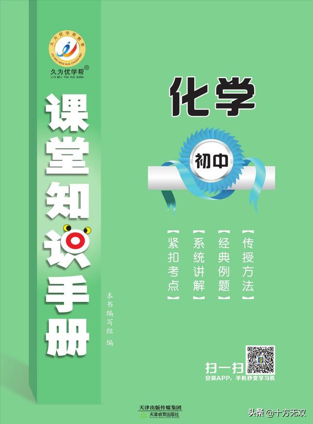 今日知识手册系列第一本:课堂知识手册初中化学全一册