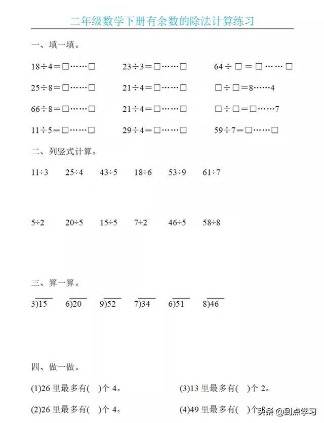 二年级数学下册《有余数的除法》计算(口算、竖式、填空)