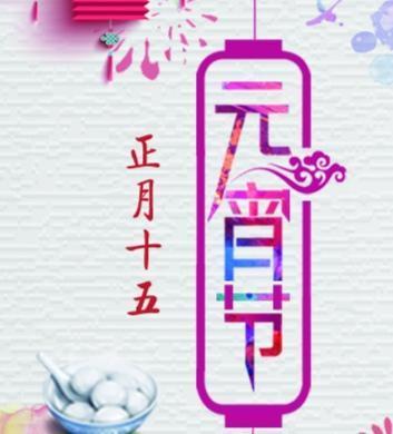 关于元宵节的诗,九首元宵诗词:字里行间赏花灯,方能消得此良辰(加译文)