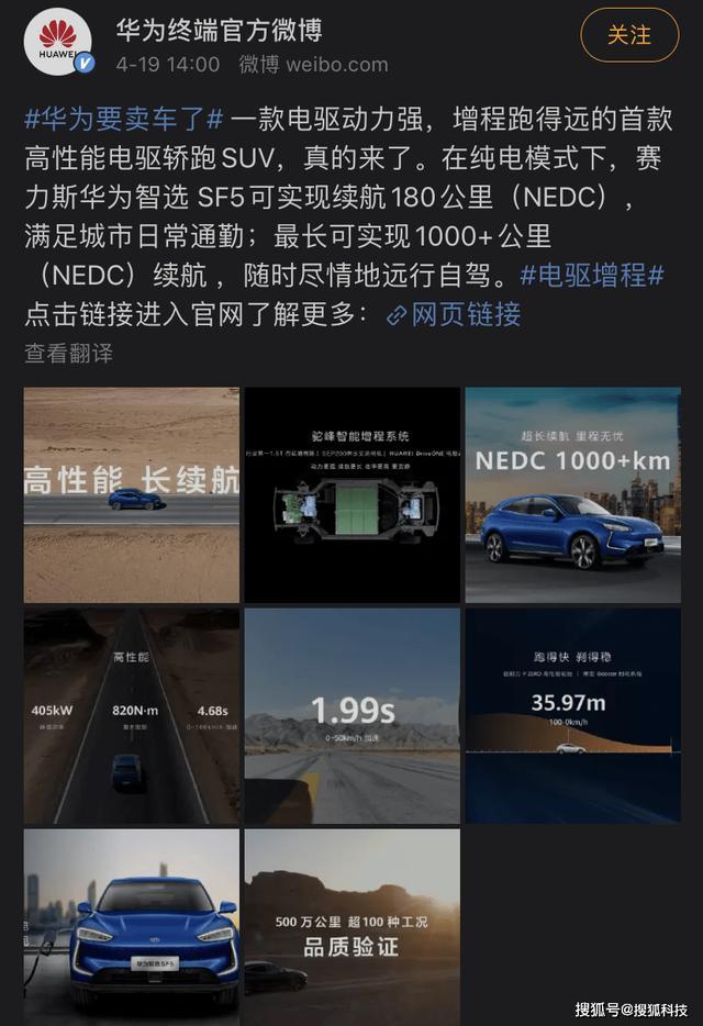 """华为官宣""""卖车"""":首款车型为赛力斯华为智选 SF5,21.68万元起 全球新闻风头榜 第2张"""