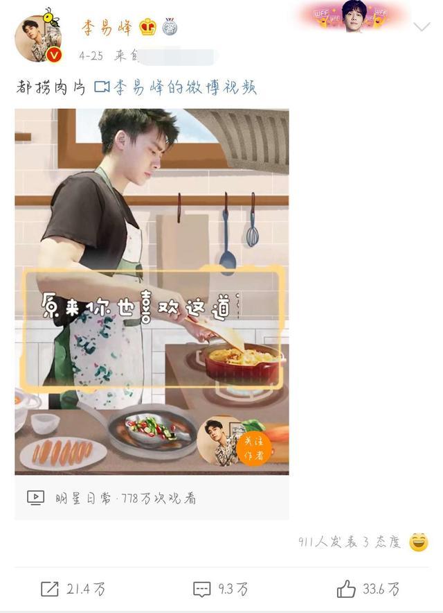 水煮肉片的做法视频,李易峰变大厨,发视频做饭,满满一大盆水煮肉片!香浓美味溢出来