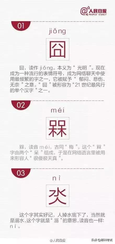 """兲怎么读,人民日报发布:最难认的30个汉字""""兲""""字你会读吗?"""