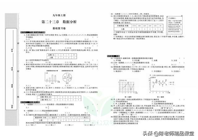80页pdf|黄冈名师金考卷九年级全册数学冀教版