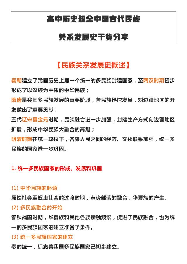 高中历史干货!超全《中国古代民族关系发展史》学习纲要