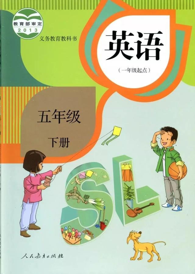 小学英语五年级下册电子课本,人教版新起点五下教科书PDF版下载