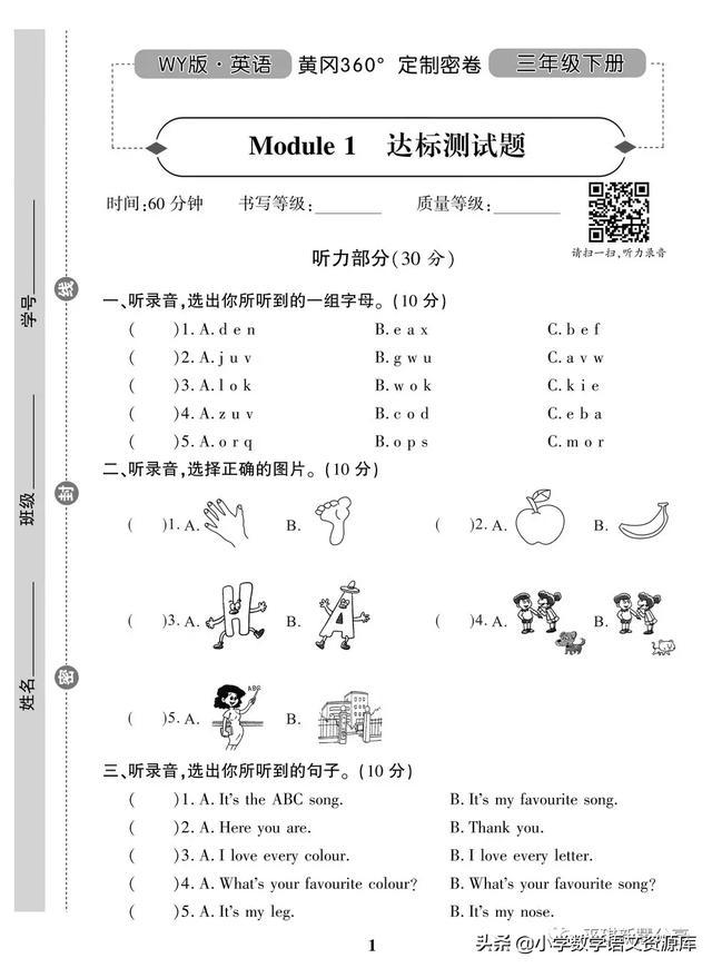 外研版三年级英语下册黄冈密卷(全册),期末冲刺