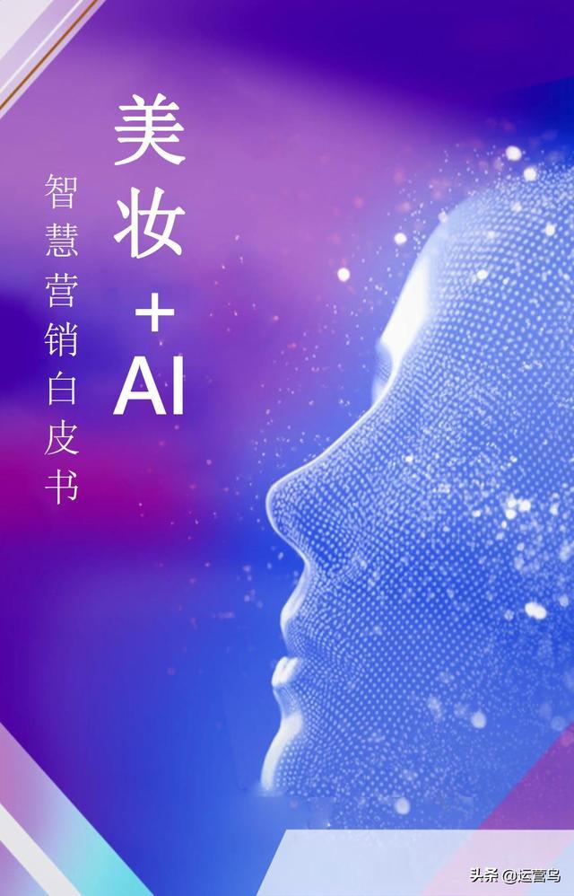 """人工智能 营销,""""美妆 AI""""智慧营销白皮书"""