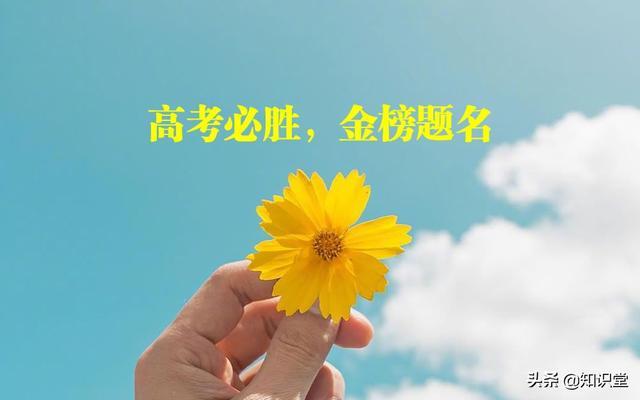高考短句,2019年高考祝福语,高考必胜吉利祝福句子精选