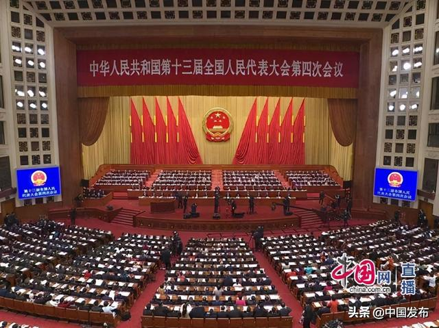 十三届全国人大常委会四次会议北京揭幕