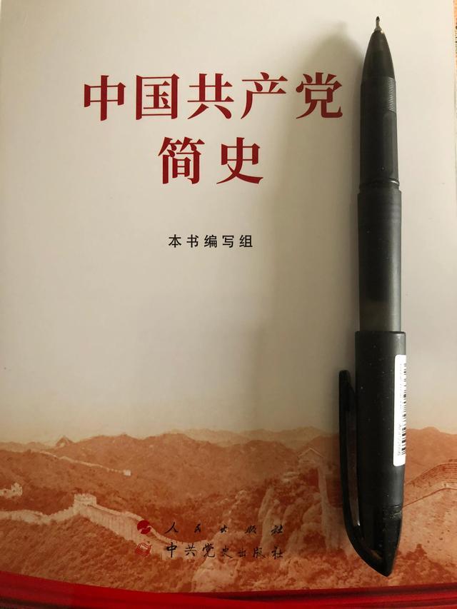 """党的历史知识,读《中国共产党简史》笔记二十:""""七大""""在党史中不寻常的地位"""