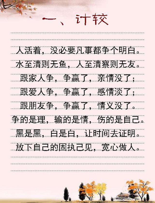 金的句子,金子般的10句话,抄下来或存在手机每天读一读,人生不一样