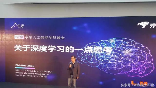 可微的条件,周志华:满足这三大条件,可以考虑不用深度神经网络