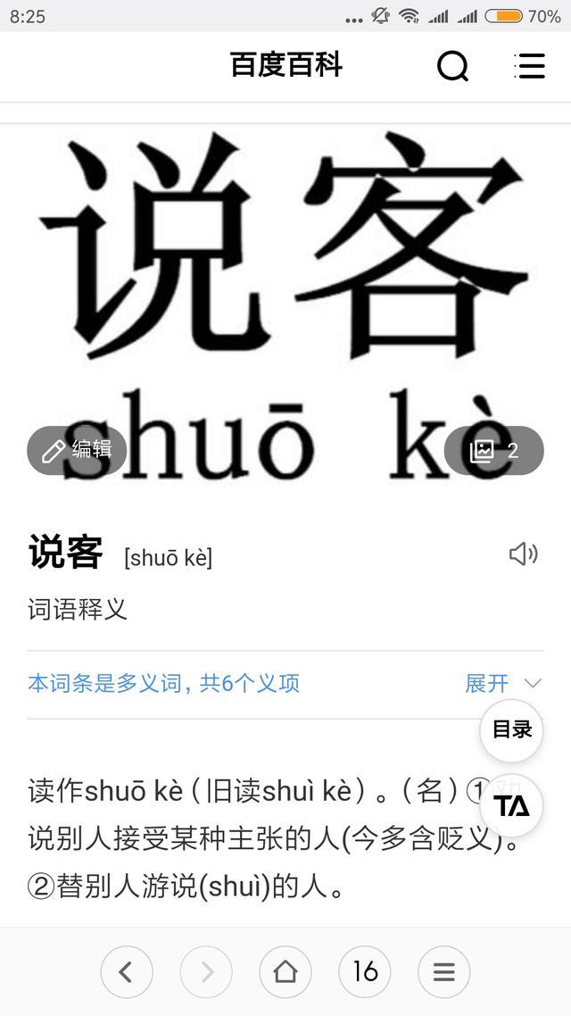 gei成语,砖家,请把我那些年的努力还给我!说shuo客、给gei予?