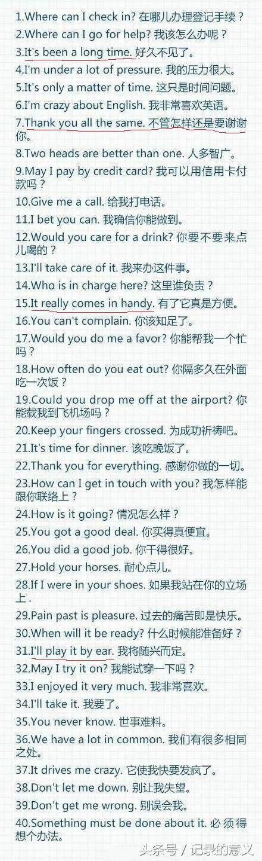 日常英文短句,300+句英语口语短句,日常生活使用,就是为了交流!