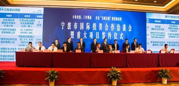 宁波投资,厉害了宁波!73个重大项目今天签约 总投资超千亿