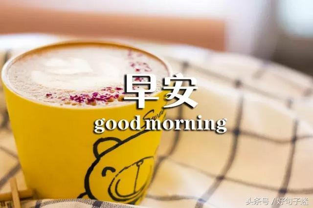 早安语录适合发朋友圈早安的句子,微信早上好的句子 适合早上发的朋友圈早安心语